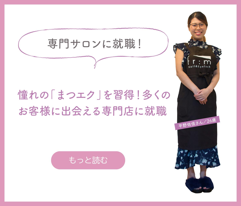 平野佑佳 さん
