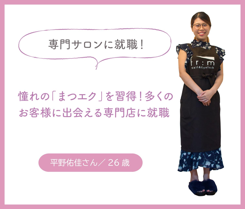 平野佑佳さん