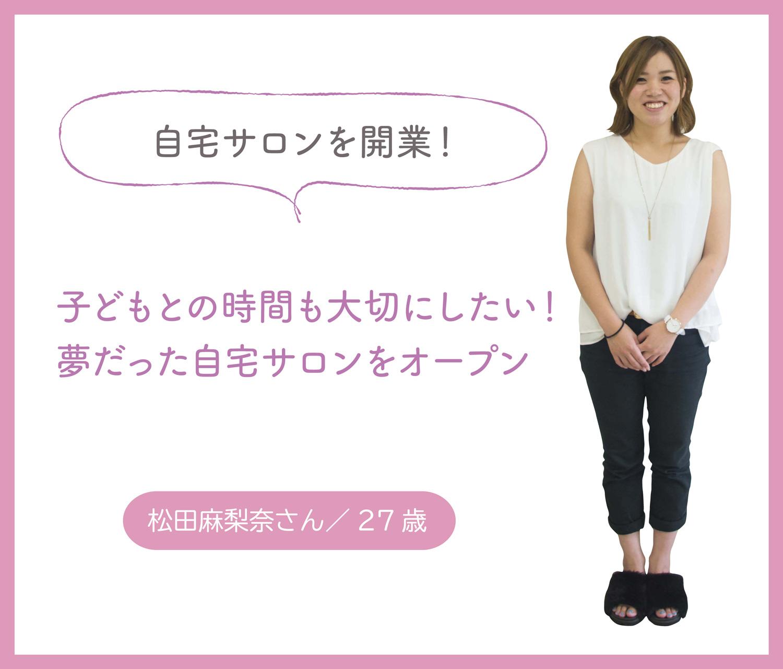 松田麻梨奈さん