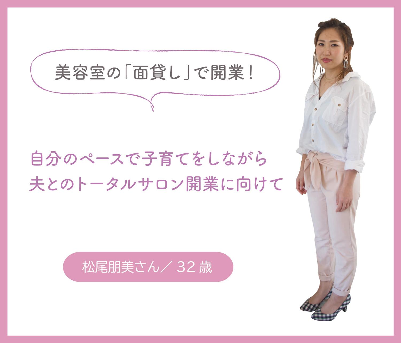 松尾朋美さん