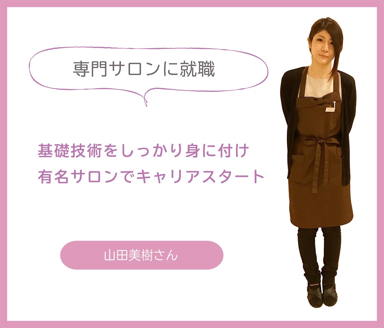 山田美樹さん